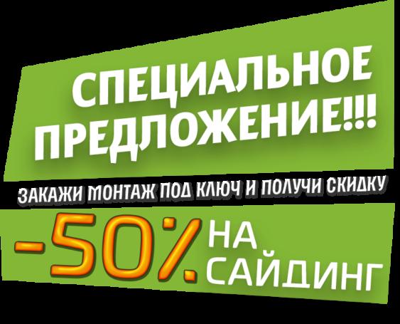 slider-banner-montazh-sajdinga 2